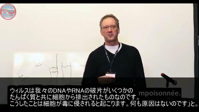 トーマス コーエン 博士 トーマス・コーエン博士:5G,コロナについて語る【日本語翻訳版